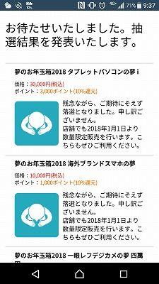 Screenshot_20171213-093717