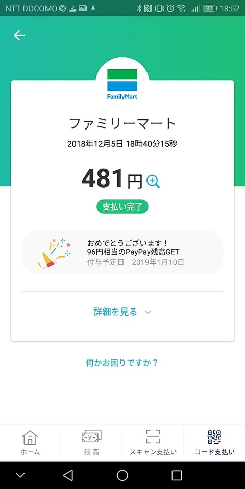 Screenshot_20181205-185254