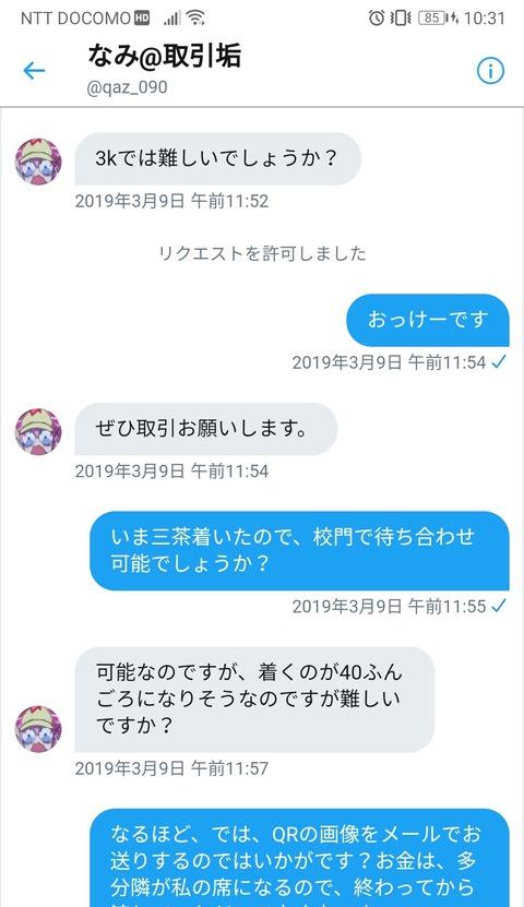 Screenshot_20190501_103139_com.android.chrome