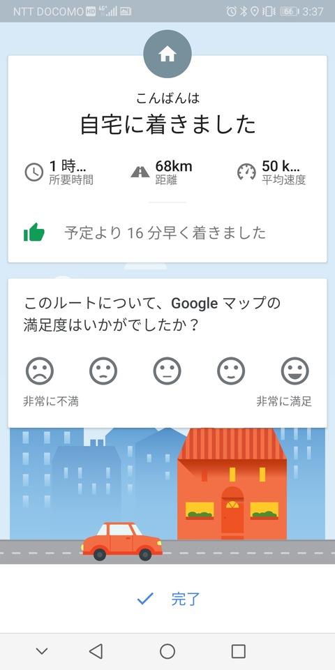 Screenshot_20190616_033757_com.google.android.apps.maps