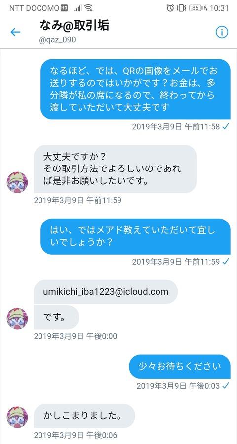 Screenshot_20190501_103133_com.android.chrome