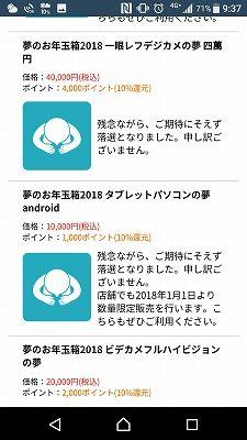 Screenshot_20171213-093723