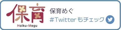 top_Twitter_hoikumeg