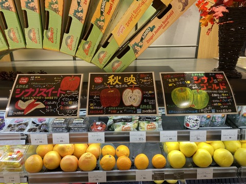 りんご三兄弟店舗4