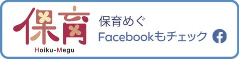 top_facebook_hoikumegu