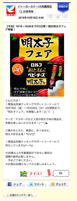 1107IY大和鶴間明太子フェア1店様