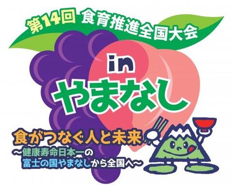 zenkokutaikai_logo