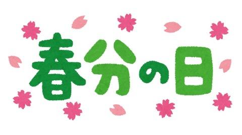 0322nbun_nohi