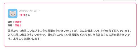 スクリーンショット 2020-03-11 14.59.46