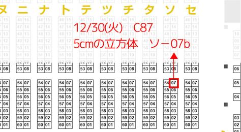 C87スペース