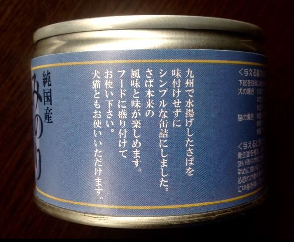 みのりさば缶
