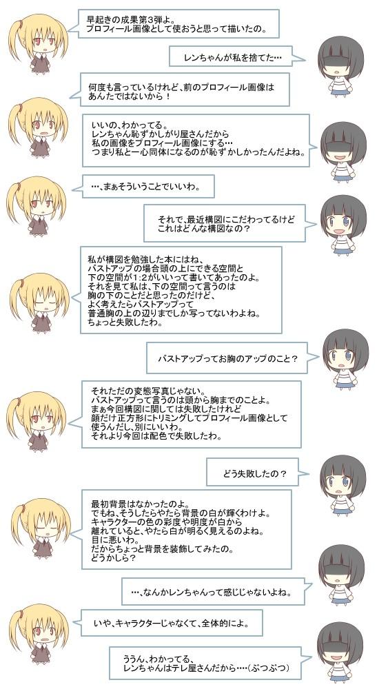 レンと初菜の対談