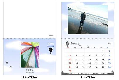 カレンダー(スカイブルー)