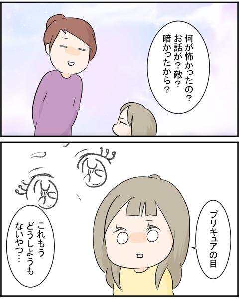 プリキュアショー4
