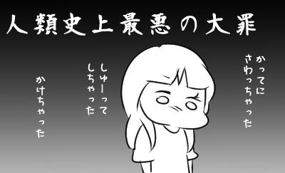 罪悪感-3