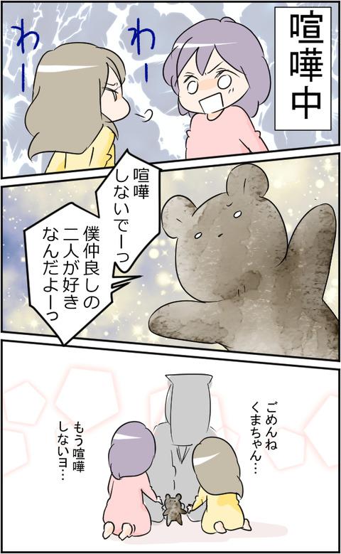2くまちゃん