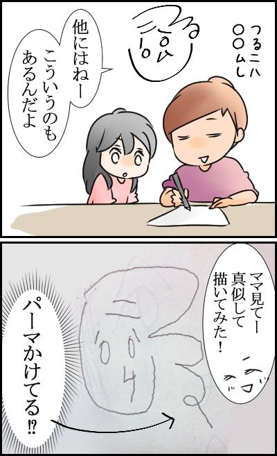 へのへの2