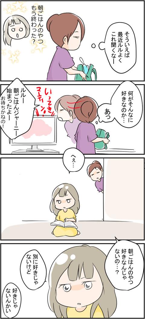 まーてぃんm2