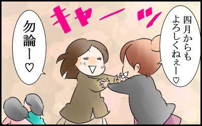 卒園ソング3