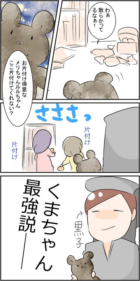 くまちゃん3