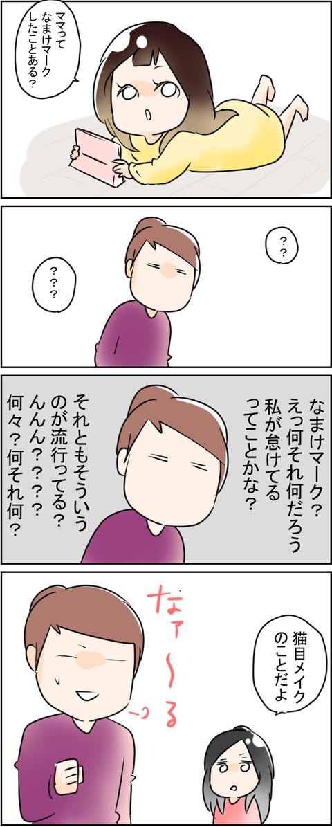MEIKU