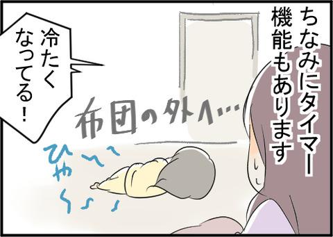 抱き枕2-2