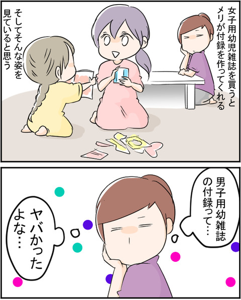 幼児雑誌1