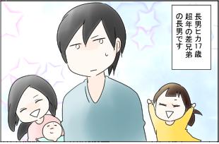 2長男ヒカ色表紙