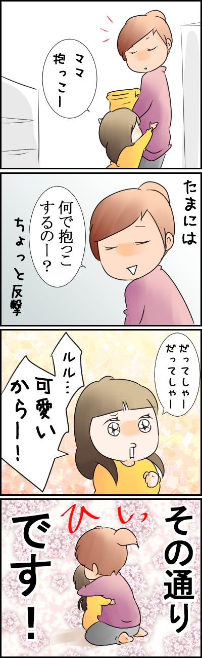 なんでー4