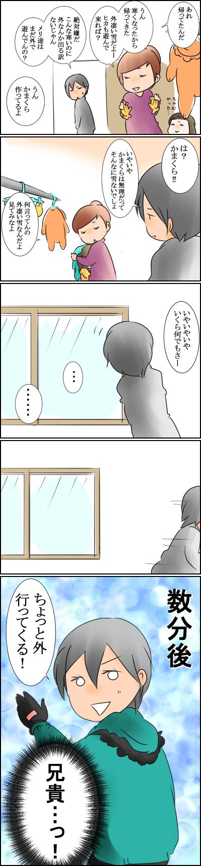 雪遊びヒカ2