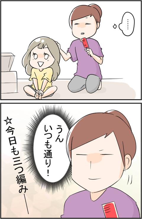 イ三つ編み2
