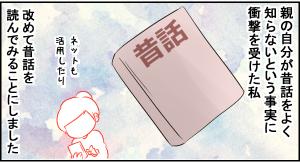 昔話表紙samune
