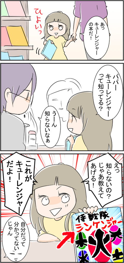 レンジャー3