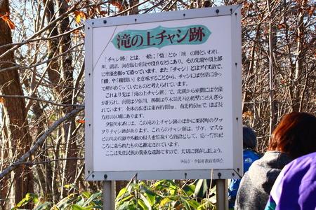 IMG_0500滝ノ上チャシ跡看板2