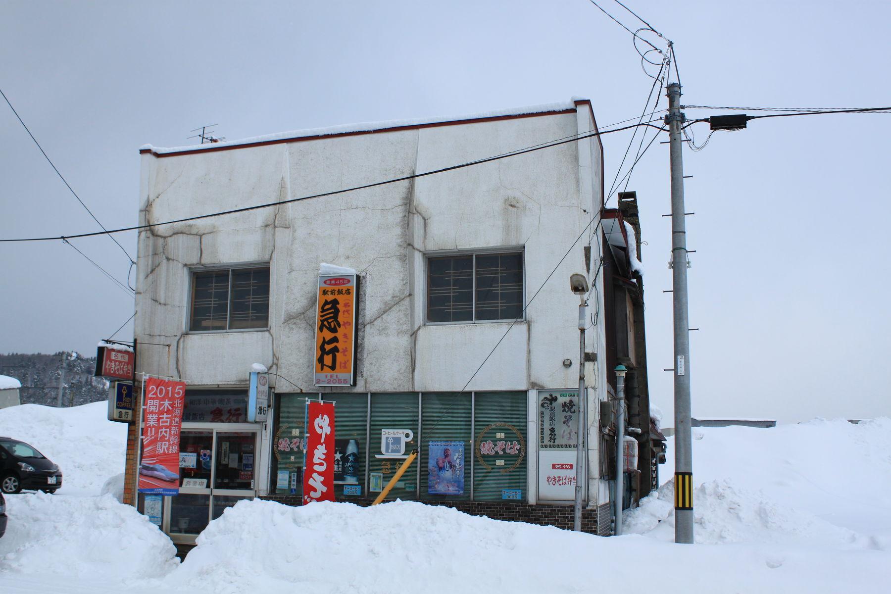 空色コールマイン - sorairo coal mine -:木古内の急行