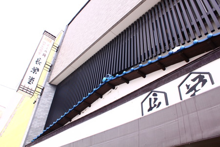 IMG_4202長栄堂