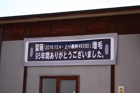 IMG_2650増毛駅