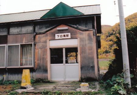 2003-10-13下白滝駅舎2