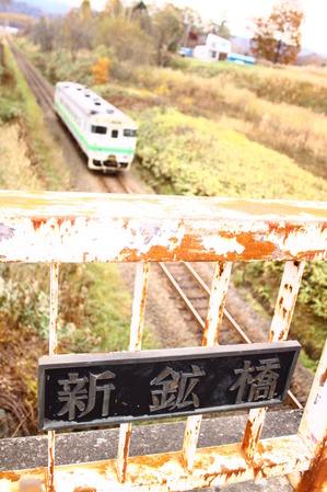 093新鉱橋