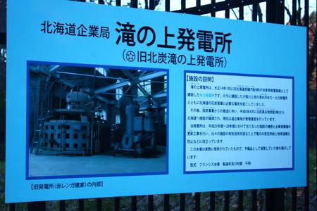 IMG_0573滝の上発電所看板