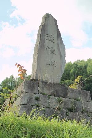 IMG_4212石狩石炭追悼碑