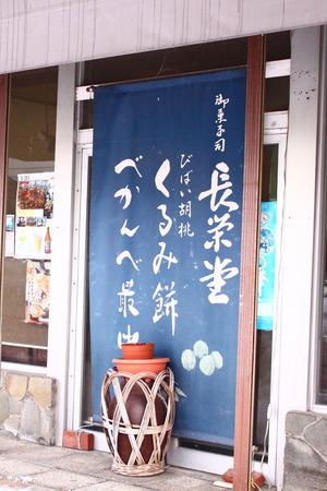 IMG_4206長栄堂そと