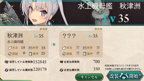 akitsushima01