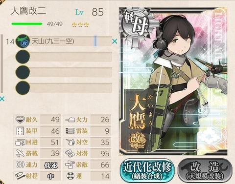 taiyoukaini20200425