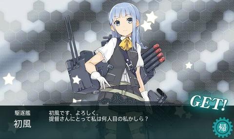 hatsukaze2160715