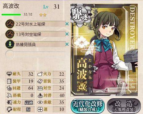 takanami20180308