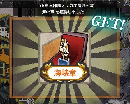 kaikyoushou20171211