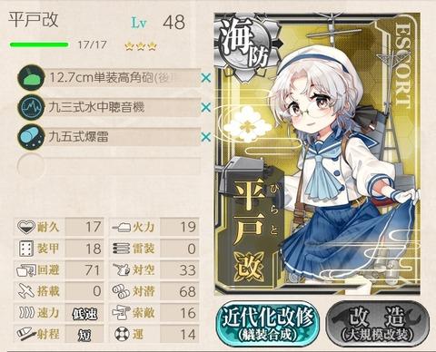 hirato20200106