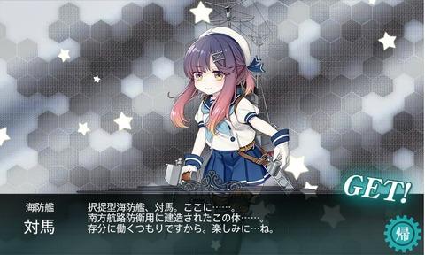 tsushima20180310