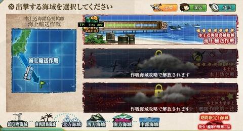 shutugeki20161119